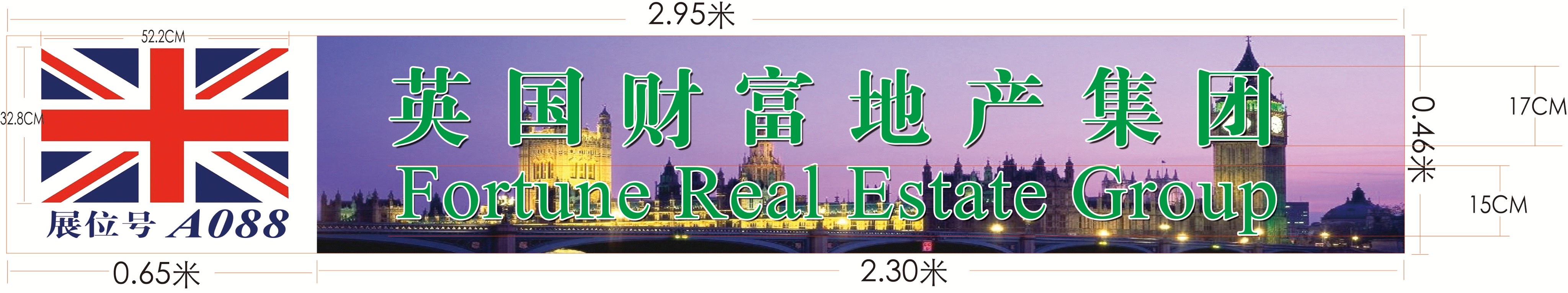 Fascia Board Exhibition Booth : Beijing international property investment expo